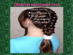 Обратная воздушная коса