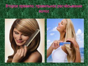Второе правило: правильное расчёсывание волос