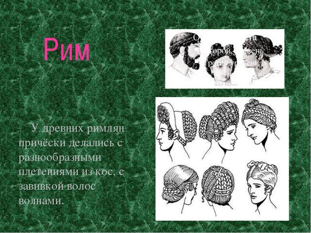 Рим У древних римлян причёски делались с разнообразными плетениями из кос, с...