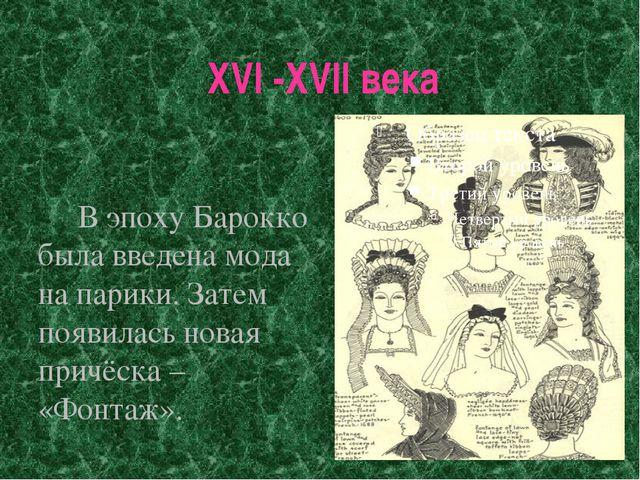 XVI -XVII века В эпоху Барокко была введена мода на парики. Затем появилась н...
