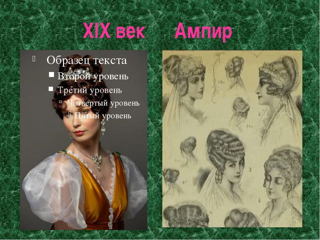 XIX век Ампир