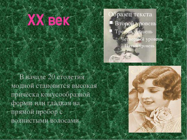 XX век В начале 20 столетия модной становится высокая причёска конусообразной...
