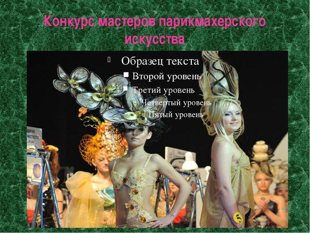 Конкурс мастеров парикмахерского искусства