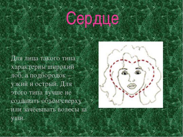 Сердце Для лица такого типа характерны широкий лоб, а подбородок – узкий и ос...