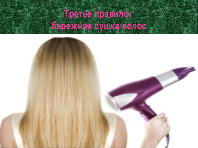 Третье правило: бережная сушка волос