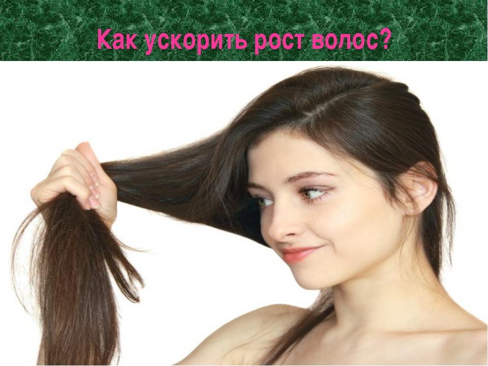 Как ускорит рост волос на голове в домашних условиях
