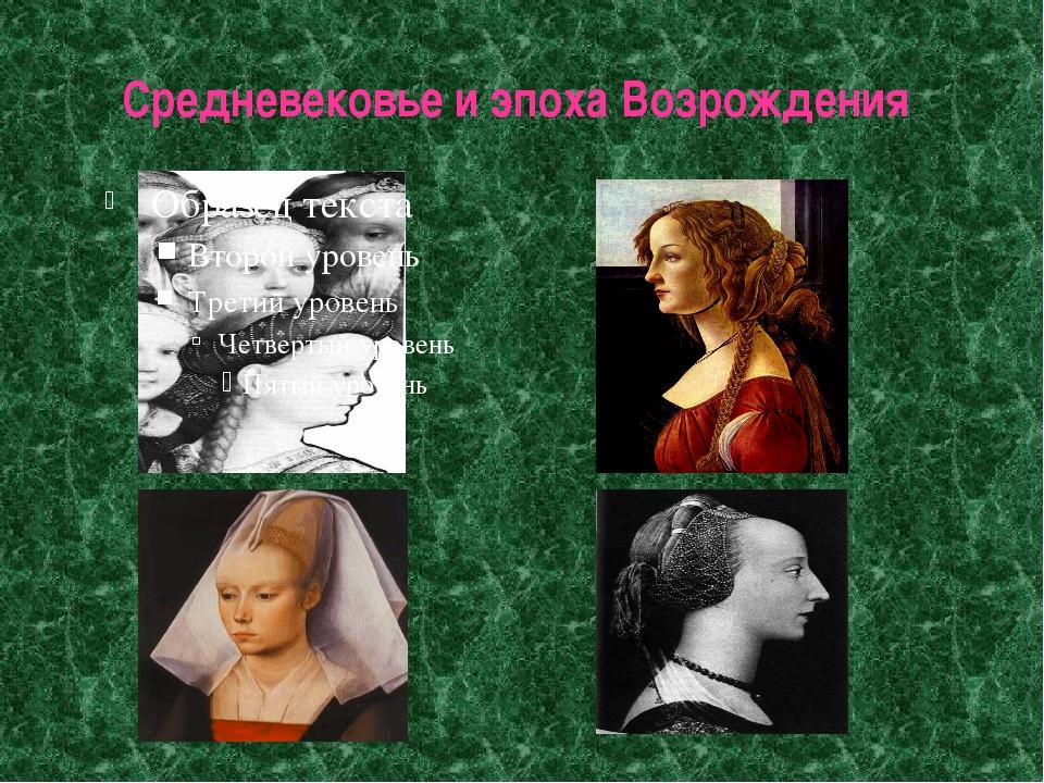Средневековье и эпоха Возрождения
