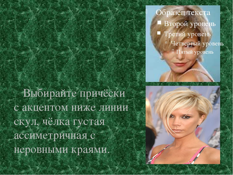 Выбирайте причёски с акцентом ниже линии скул, чёлка густая ассиметричная с...