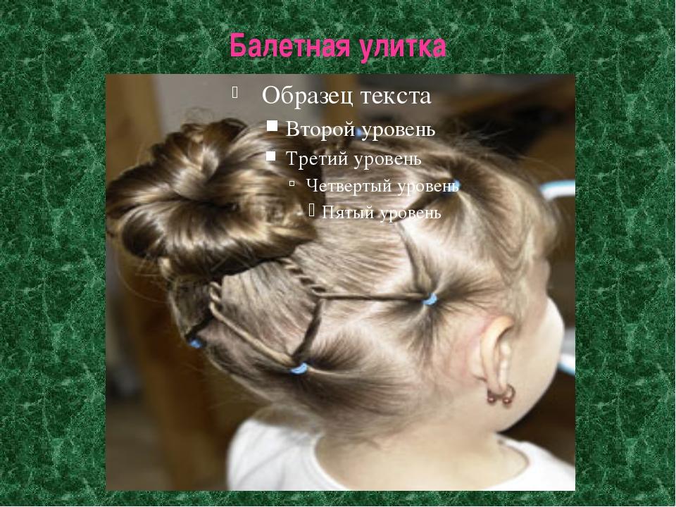 Балетная улитка
