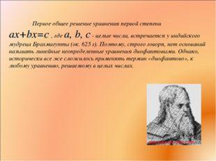 Первое общее решение уравнения первой степени ax+bx=c , где a, b, c- цел