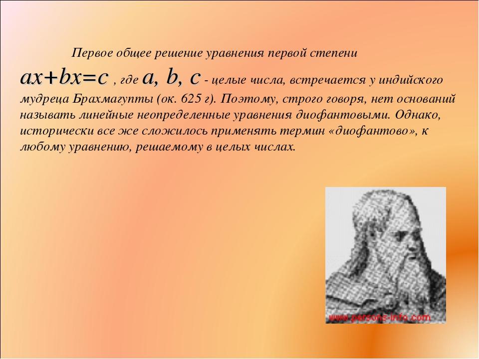 Первое общее решение уравнения первой степени ax+bx=c , где a, b, c- цел...