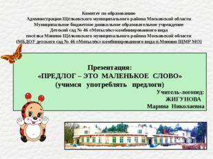 Комитет по образованию Администрации Щёлковского муниципального района Моско