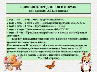 УСВОЕНИЕ ПРЕДЛОГОВ В НОРМЕ (по данным А.Н.Гвоздева) 1 год 1 мес. – 2 года 2