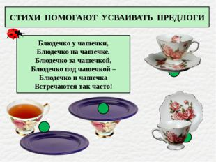 Блюдечко у чашечки, Блюдечко на чашечке. Блюдечко за чашечкой, Блюдечко под