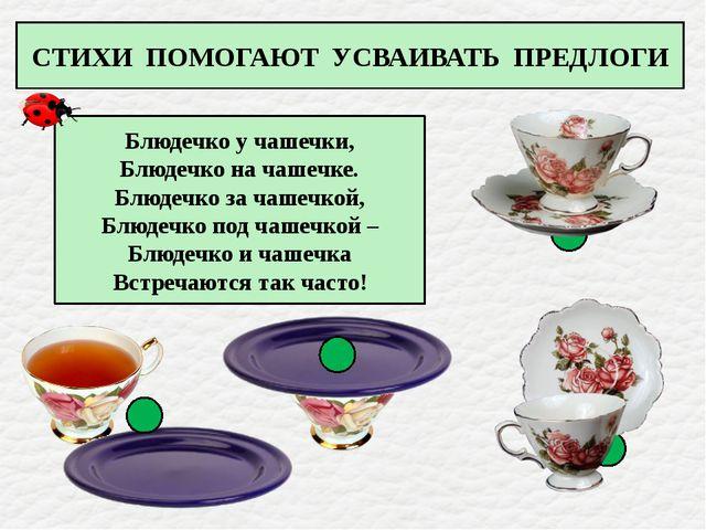 Блюдечко у чашечки, Блюдечко на чашечке. Блюдечко за чашечкой, Блюдечко под...