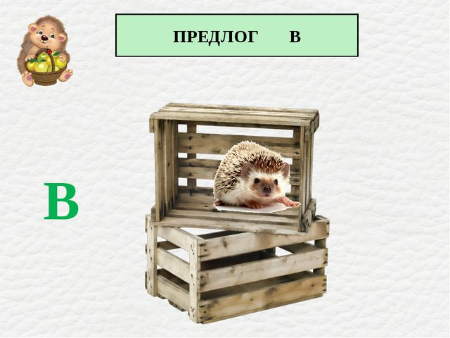 ПРЕДЛОГ В В