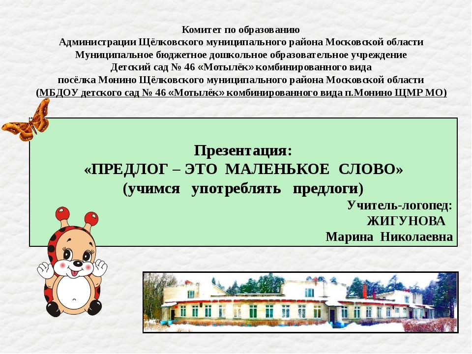 Комитет по образованию Администрации Щёлковского муниципального района Моско...