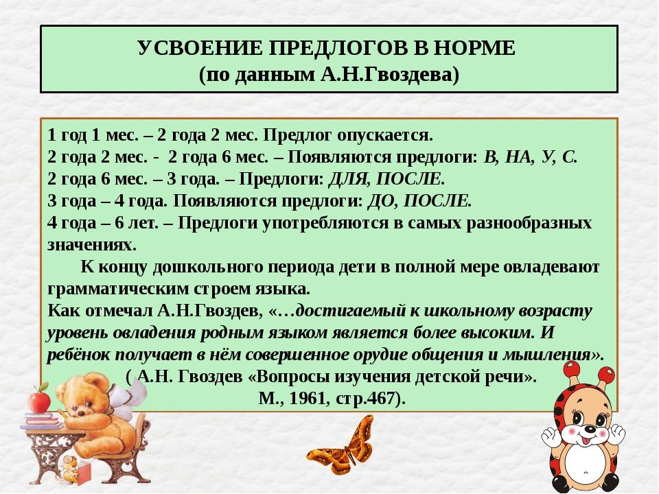 УСВОЕНИЕ ПРЕДЛОГОВ В НОРМЕ (по данным А.Н.Гвоздева) 1 год 1 мес. – 2 года 2...