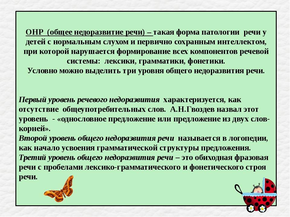 ОНР (общее недоразвитие речи) – такая форма патологии речи у детей с нормаль...