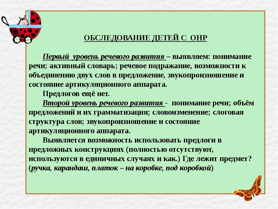 ОБСЛЕДОВАНИЕ ДЕТЕЙ С ОНР Первый уровень речевого развития – выявляем: поним...