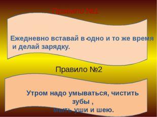 Правило №1 Е Ежедневно вставай в одно и то же время и делай зарядку. Утром на