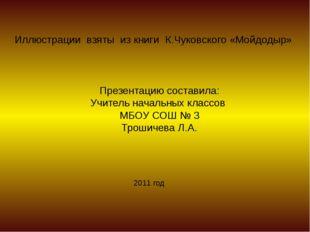 Иллюстрации взяты из книги К.Чуковского «Мойдодыр» Презентацию составила: Учи