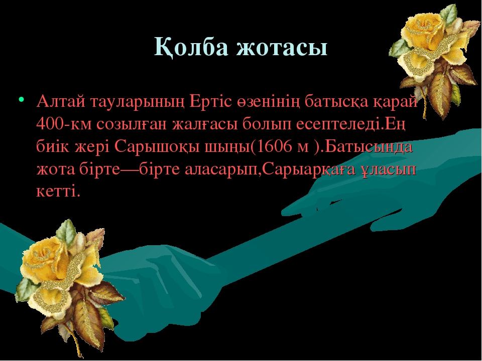 Қолба жотасы Алтай тауларының Ертіс өзенінің батысқа қарай 400-км созылған ж...