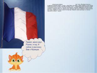 Фра́нция, официальное название Францу́зская Респу́блика (фр. France, Républiq
