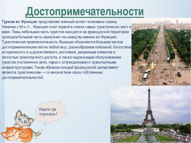 Туризм во Франциипредставляет важный аспектэкономики страны. Начиная с 90-...