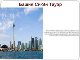 Башня Си-Эн Тауэр Одна из самых высоких в мире, телебашня Си Эн Тауэр, протык