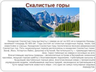 Скалистые горы Канадские Скалистые горы вытянуты с севера на юг на 603 км в п