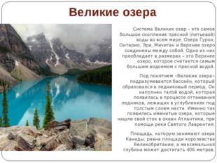 Великие озера Система Великих озер – это самое большое скопление пресной (пит