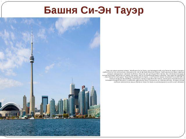 Башня Си-Эн Тауэр Одна из самых высоких в мире, телебашня Си Эн Тауэр, протык...