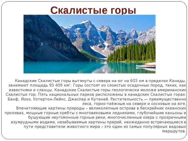 Скалистые горы Канадские Скалистые горы вытянуты с севера на юг на 603 км в п...