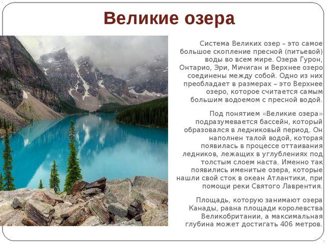 Великие озера Система Великих озер – это самое большое скопление пресной (пит...