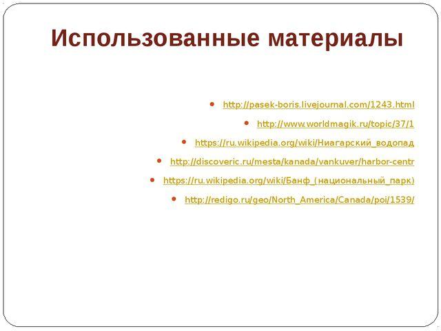 Использованные материалы http://pasek-boris.livejournal.com/1243.html http://...