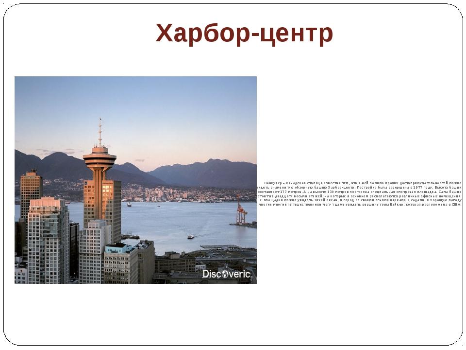 Харбор-центр Ванкувер – канадская столица известна тем, что в ней помимо проч...