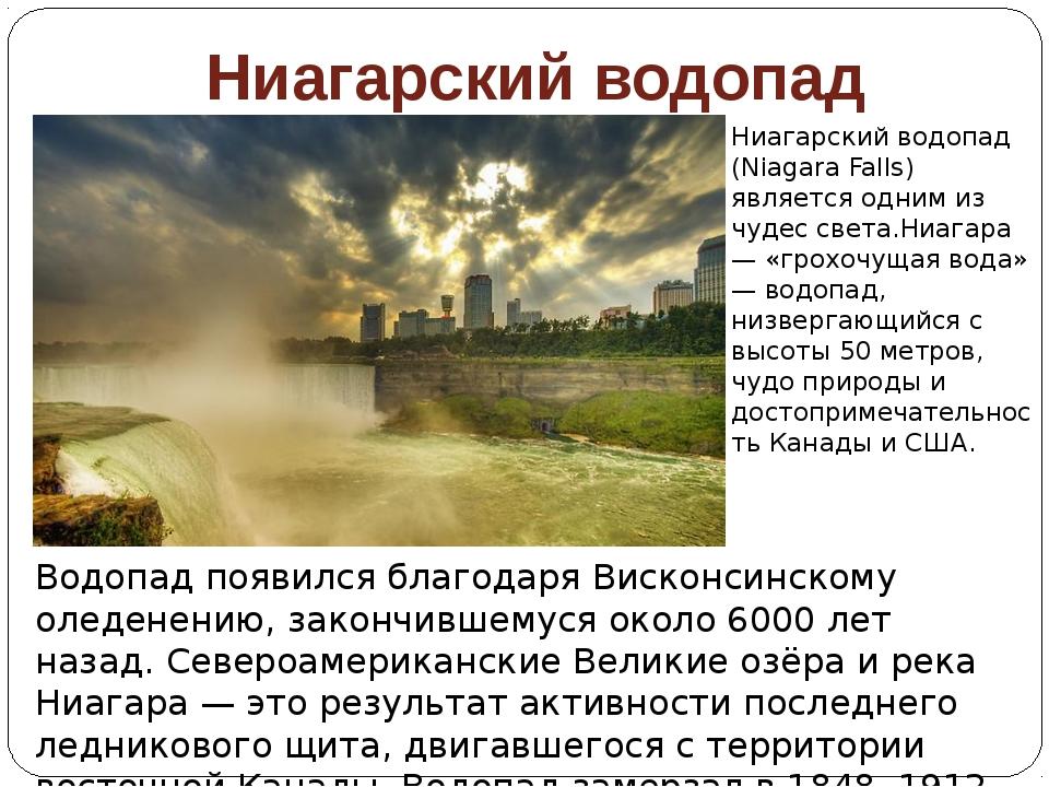 Ниагарский водопад Ниагарский водопад (Niagara Falls) является одним из чудес...