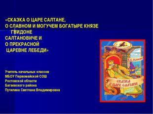 «СКАЗКА О ЦАРЕ САЛТАНЕ, О СЛАВНОМ И МОГУЧЕМ БОГАТЫРЕ КНЯЗЕ ГВИДОНЕ САЛТАНОВИ