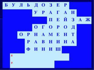 БУЛЬДОЗЕР УРАГАН ПЕЙЗАЖ ОГОРОД ОРНАМЕ