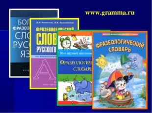 www.gramma.ru