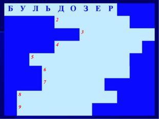БУЛЬДОЗЕР 2 3 4 5 6 7