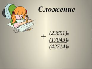 Таблица умножения 18 28 38 48 58 68 78 18 28 28 38 48 58 68 78 28 28 48 68 10