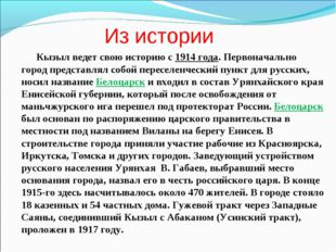Из истории Кызыл ведет свою историю с 1914 года. Первоначально город представ