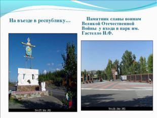 На въезде в республику… Памятник славы воинам Великой Отечественной Войны у в