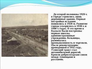 До второй половины 1920-х в городе строились лишь деревянные здания. Первые
