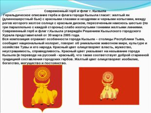 Современный герб и флаг г. Кызыла Геральдическое описание герба и флага горо
