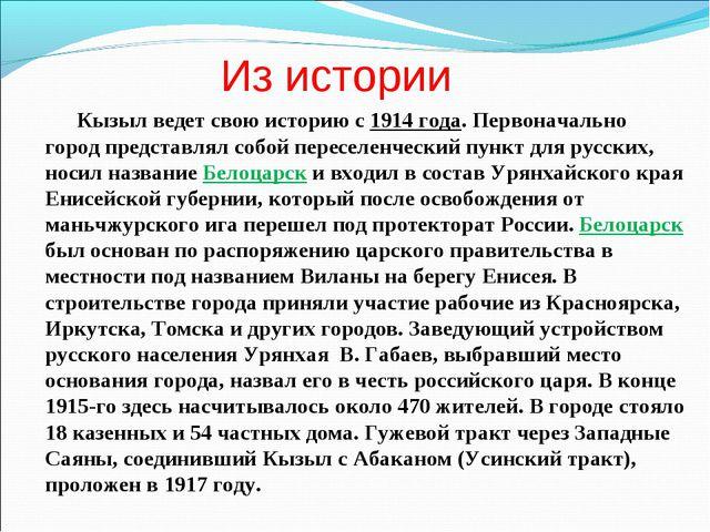 Из истории Кызыл ведет свою историю с 1914 года. Первоначально город представ...