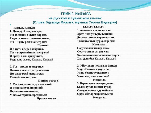 ГИМН Г. КЫЗЫЛА на русском и тувинском языках (Слова Эдуарда Мижита, музыка С...