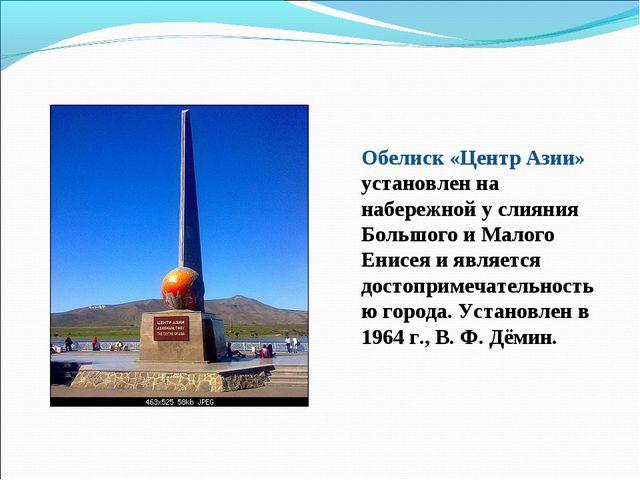 Обелиск «Центр Азии» установлен на набережной у слияния Большого и Малого Ени...